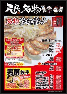 浜松餃子(5個)