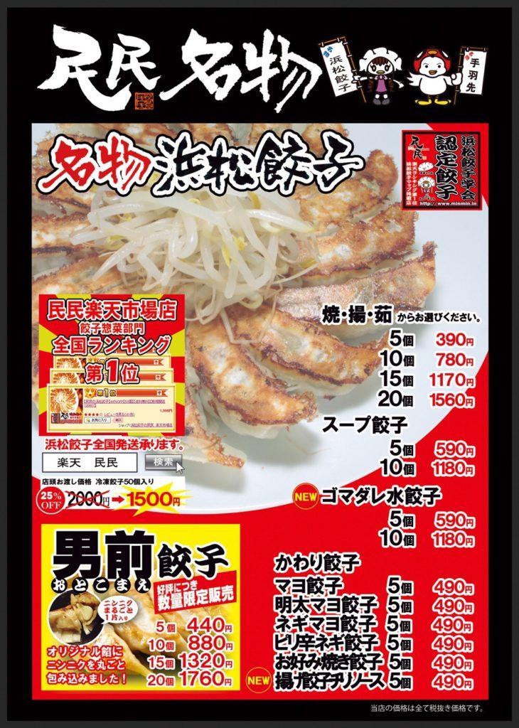 民民 浜松餃子(5個)