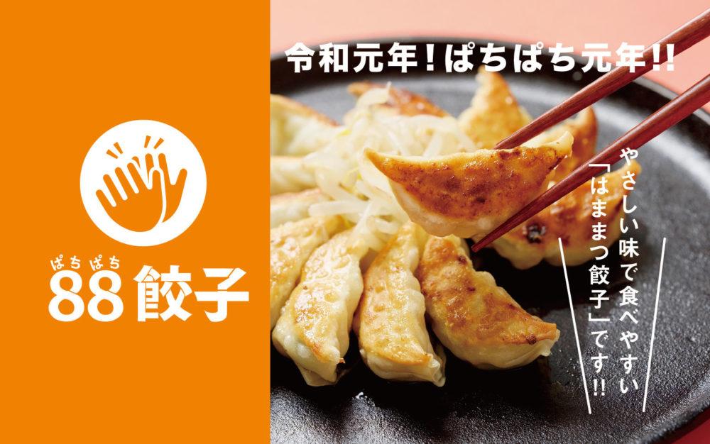 88ぱちぱち餃子