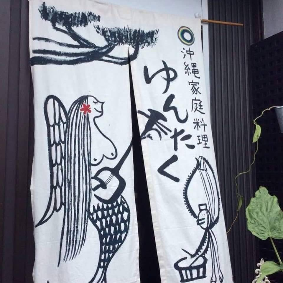 沖縄家庭料理ゆうたく