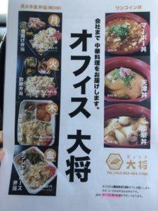 酢豚弁当(火曜日)
