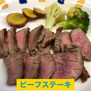 ワンちゃんニャンちゃん用ビーフステーキ小70g