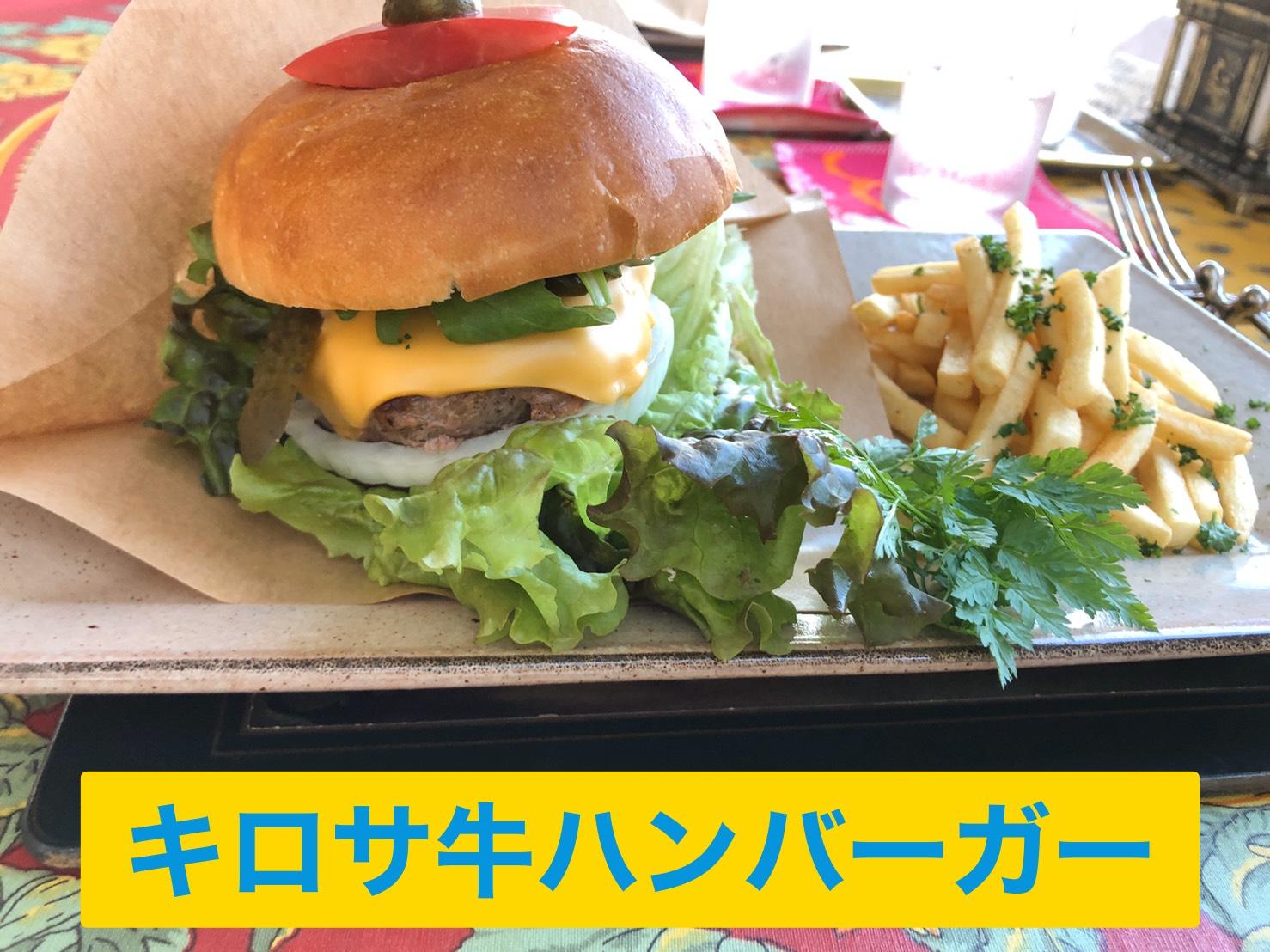 ラリーズカンパニー:キサロ牛ハンバーガー
