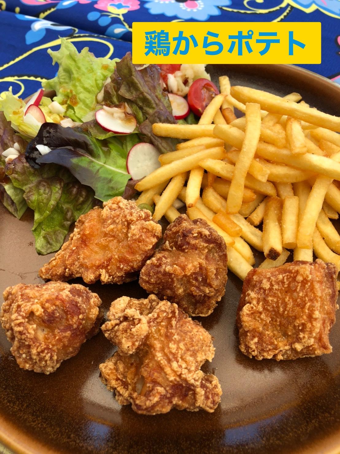 ラリーズカンパニー:鶏からポテト