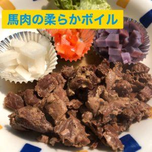 ワンちゃんニャンちゃん用 馬肉の柔らかボイル小80g