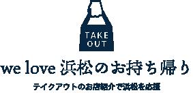 we love浜松のお持ち帰り -テイクアウトのお店紹介で浜松を応援-