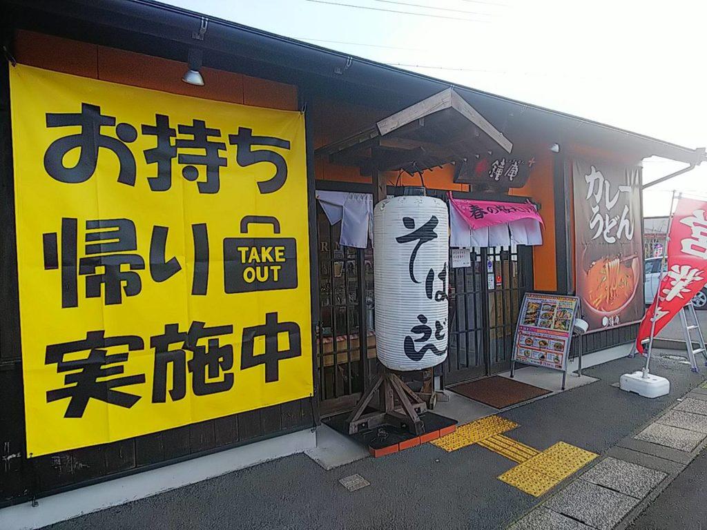 鍾庵 浜松入野店