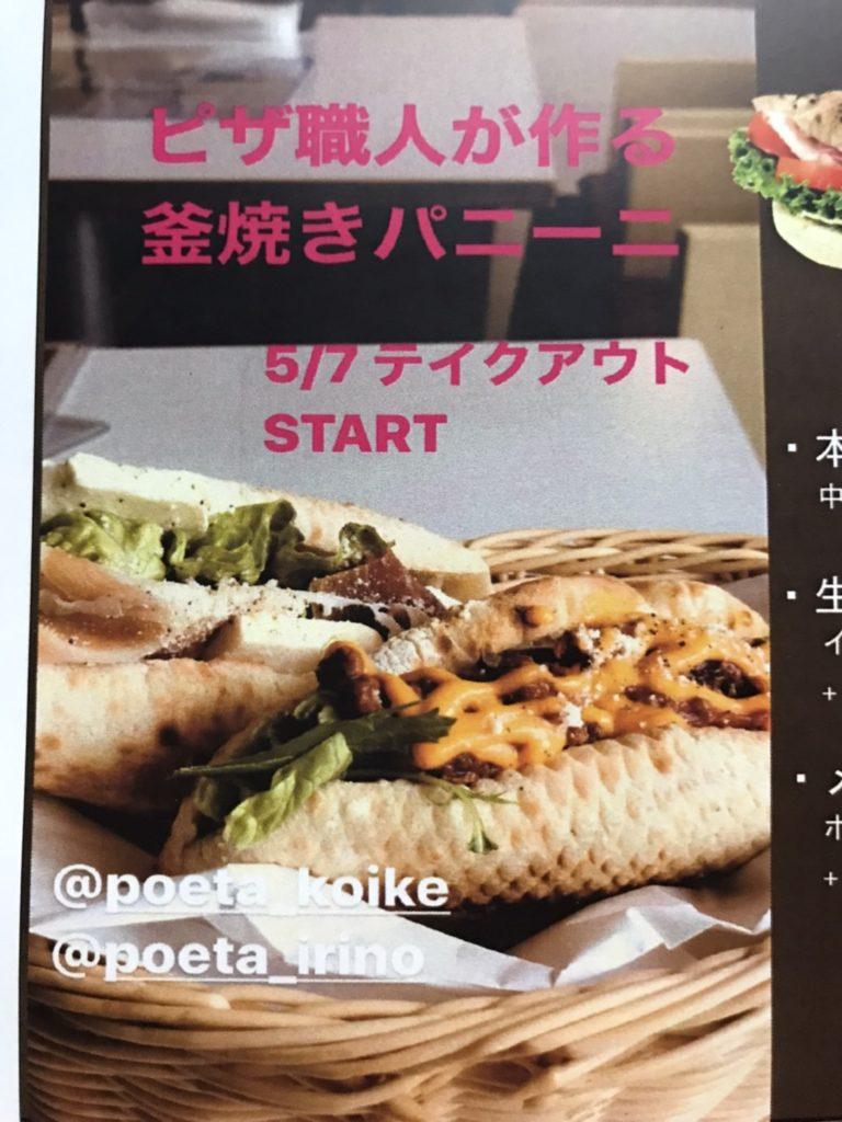 Poeta 小池店/入野店:パニーニ
