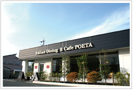 ItalianDining&cafe Poeta(ポエータ)入野店