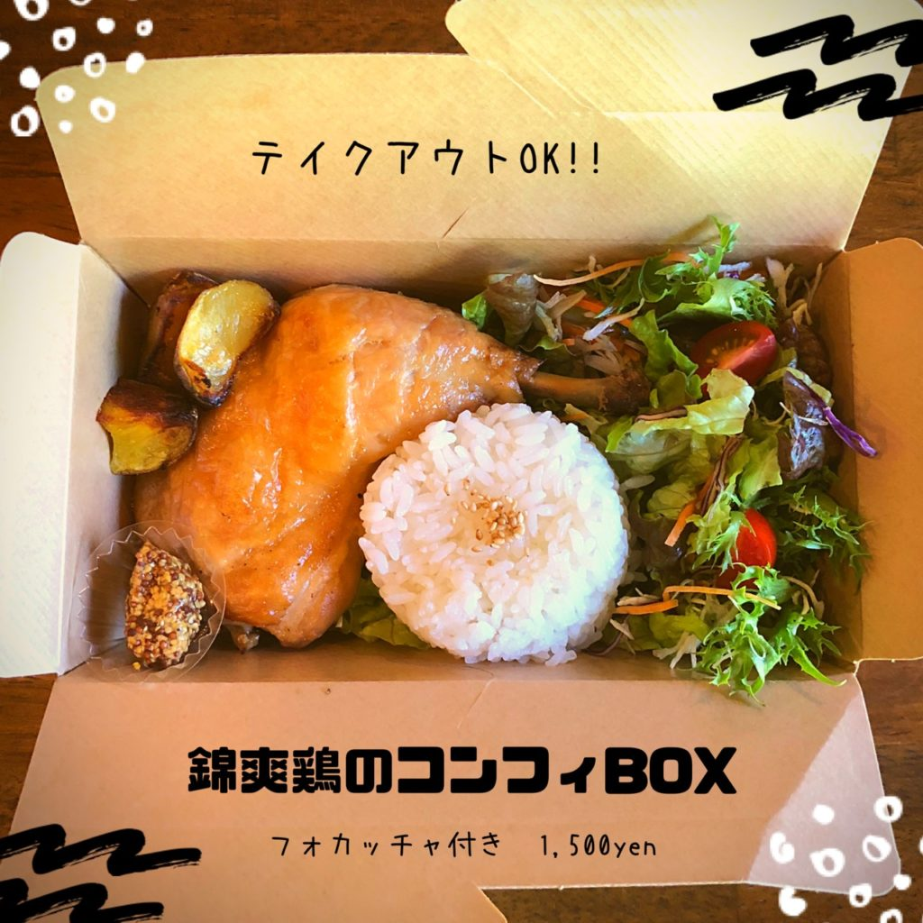 COCORO前嶋屋ダイニング:錦爽鶏(きんそうどり)のコンフィBOX