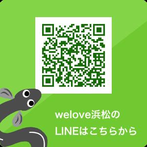 welove浜松のLINEはこちら