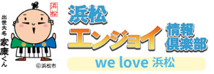 welove静岡のサイトはこちら