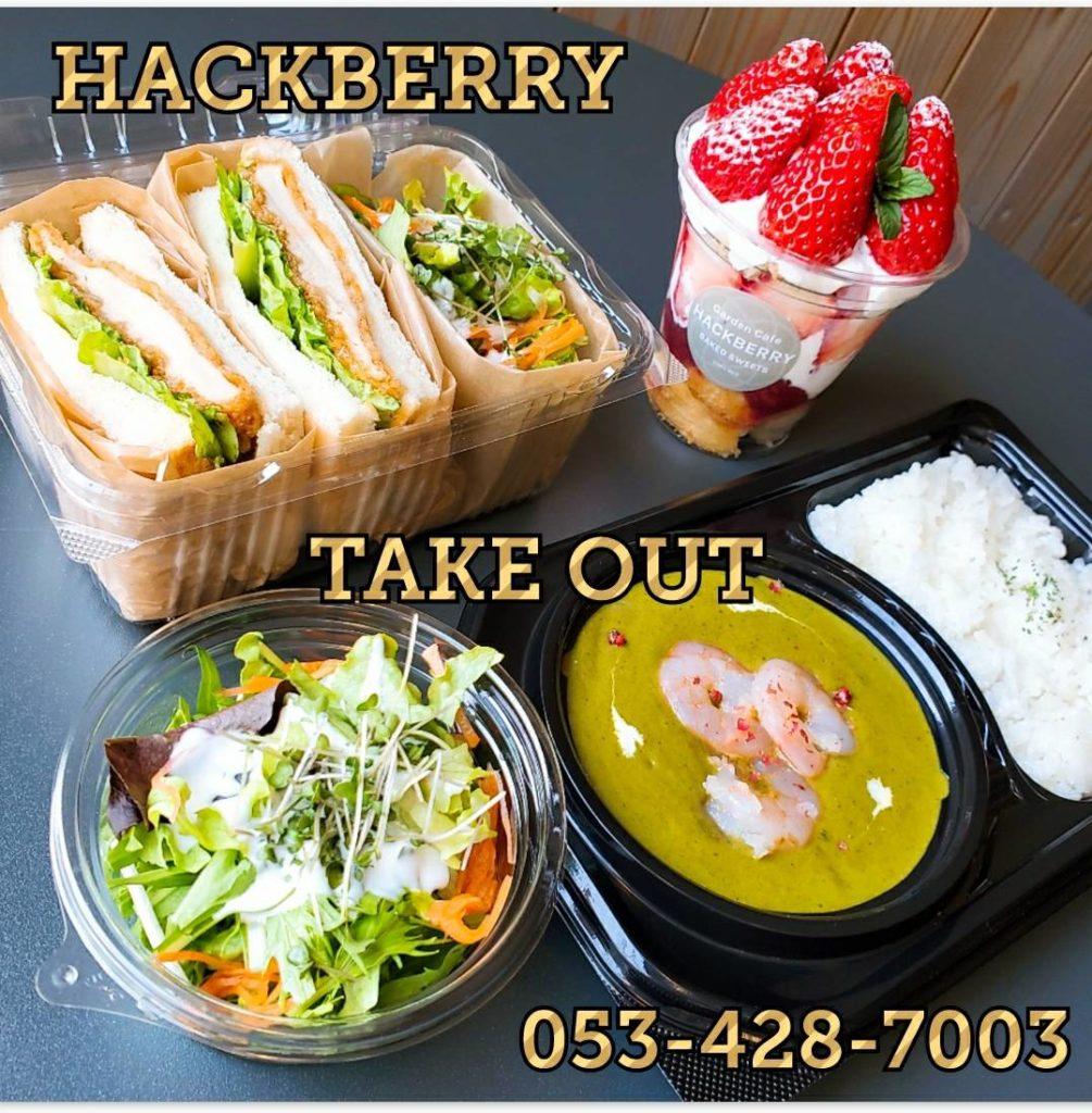 GardenCafe HACKBERRY