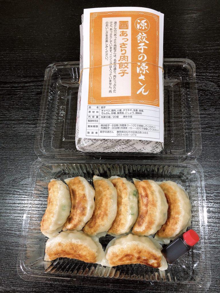 焼きあっさり肉餃子(1人前8ケ)