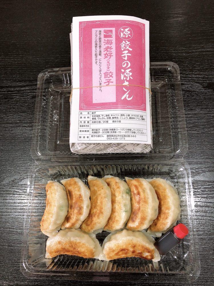 焼き海老好餃子(1人前8ケ)