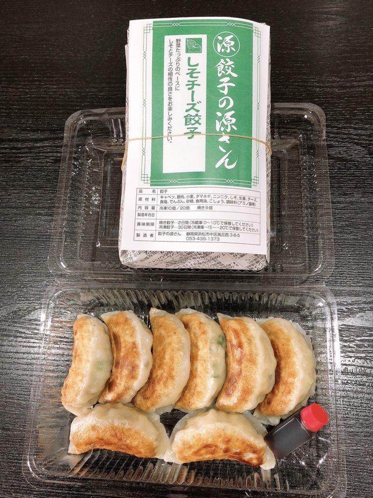 焼きしそチーズ餃子(1人前8ケ)