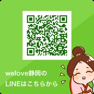 welove静岡のLINEはこちら