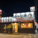 韓丼浜松原島店
