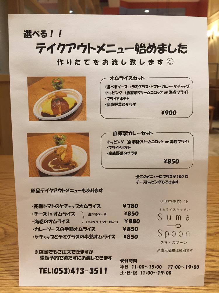 オムライスキッチン Suma Spoon