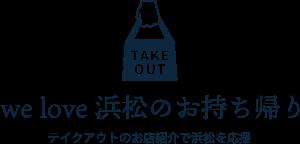 we love浜松のお持ち帰り:テイクアウトの飲食店紹介で浜松を応援
