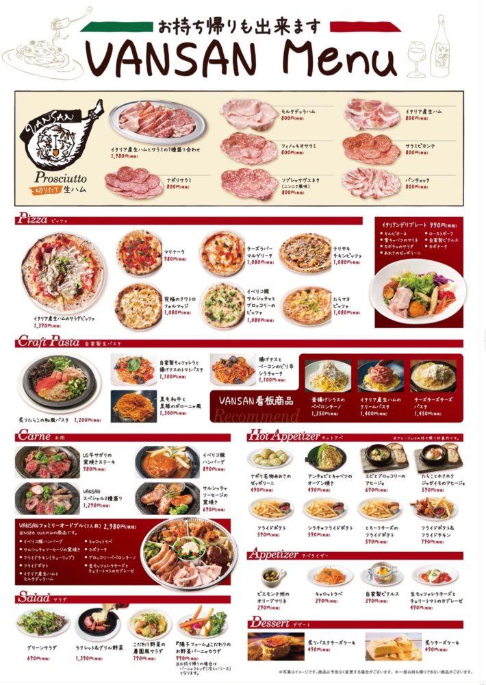 Italian Kitchen VANSAN ザザシティ浜松店