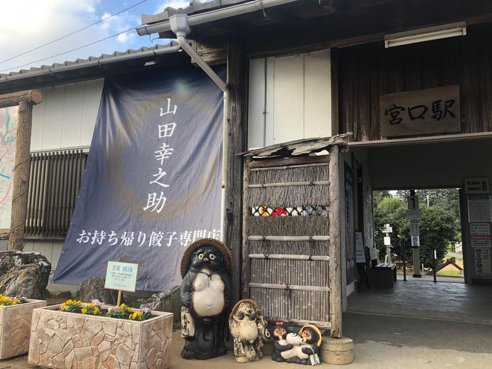 山田幸之助 お持ち帰り餃子専門店