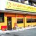 インド・スリランカレストラン シーツー:外観